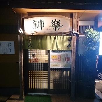 神楽(かぐら) 金沢