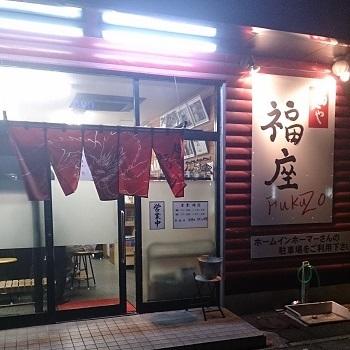 麺や福座(フクゾ) 金沢